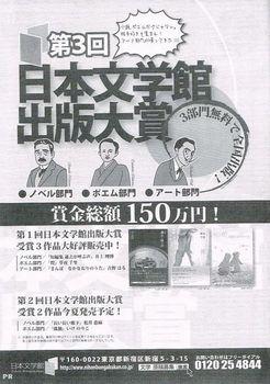 日本文学館出版大賞.jpg