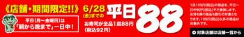 banner_camp_88.jpg